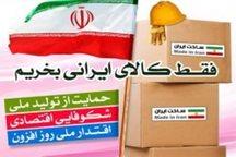 استقبال البرز از کمپین خبری ایرنا برای خرید کالای ایرانی