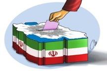 قدردانی نمایندگان شیراز در مجلس از حضور حماسی مردم در انتخابات