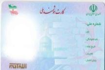 70 درصد مردم اصفهان کارت هوشمند ملی دریافت کردند