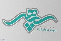 سپهر فردای آبیدر، موسسه ای با چشم انداز فردایی بهتر برای کردستان