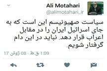 سیاست صهیونیسم قراردادن ایران در مقابل اعراب است