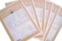 ۹۷ هزار جلد سند مالکیت در اردبیل صادر شد