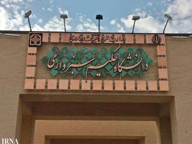 شمار دانشجویان خارجی دانشگاه حکیم سبزواری به ۲۶۴ نفر رسید