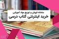 ثبتنام کتابهای درسی سال ۹۸-۹۷ از طریق سامانه اینترنتی