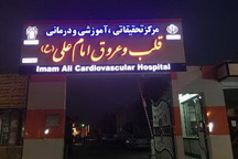 760 مورد جراحی قلب در بیمارستان امام علی (ع) انجام شد