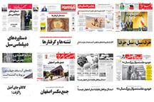 صفحه اول روزنامه های امروز اصفهان -دوشنبه 19 فروردین