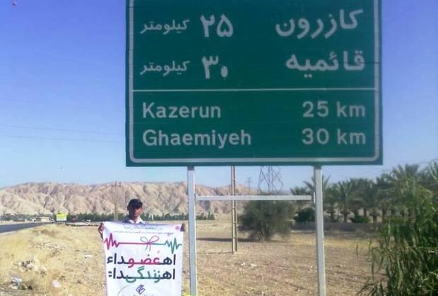 مبلغ اهدای عضو به شیراز رسید