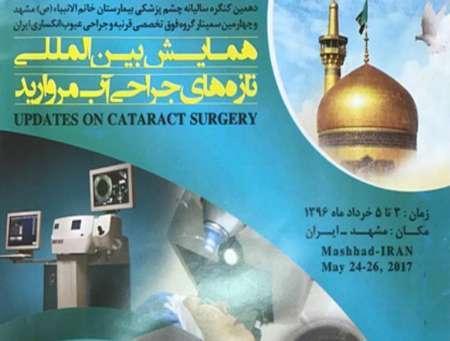 همایش بین المللی تازه های جراحی آب مروارید در مشهد آغاز شد