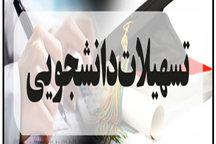 پرداخت2میلیارد ریال وام دانشجویی به دانشجویان دانشگاه آزاد اسلامی شیروان