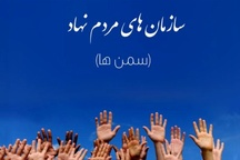 فعالیت 146 سمن در حوزه سلامت و امنیت غذایی مردم