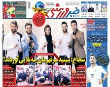 روزنامههای ورزشی 29 اردیبهشت 1398