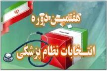 نتایج شمارش آرای انتخابات نظام پزشکی سقز و بانه اعلام شد