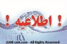 اطلاعیه شرکت آب و فاضلاب، در خصوص کدورت آب در بعضی از مناطق شهر خرم آباد