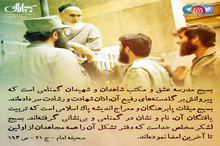 پوستر   امام خمینی(س): بسیج مدرسه عشق و مکتب شاهدان و شهیدان گمنامی است...
