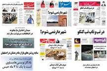 صفحه اول روزنامه های امروز استان اصفهان-دوشنبه  8 خرداد 96