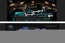 اجرای 2کنسرت موسیقی در مازندران