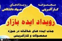 ایده بازار اصفهان در زمینه های فرهنگی و مذهبی برگزار می شود