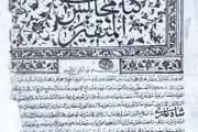 البرز دارنده یکی از نخستین کتاب های چاپ سربی ایران