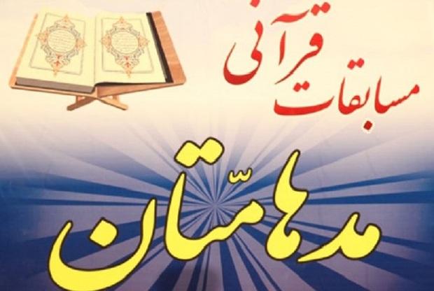 جشنواره قرآنی مدهامتان در کرمانشاه در حال برگزاری است