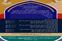 فراخوان مسابقه آواها و نغمات قرآنی در چهارمحال و بختیاری