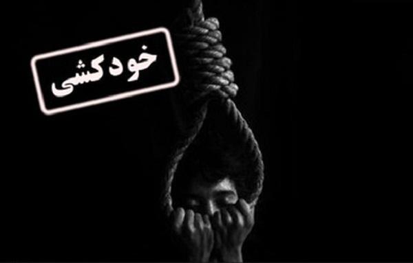 خودکشی نوجوان 15 ساله در باشت  دومین خودکشی نوجوانان در یک هفته گذشته