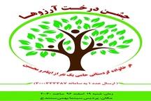 جشن درخت آرزوها در سنندج برگزار میشود