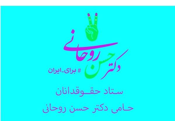 حمایت بیش از ۷۰۰حقوقدان از روحانی+اسامی