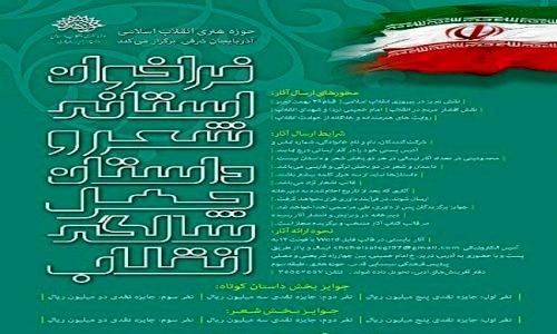 فراخوان استانی شعر «چهل سالگی انقلاب» در استان آذربایجان شرقی