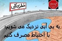 فشار دست نامهربان خشکسالی بر گلوی منابع آبی هرمزگان