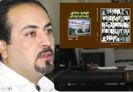 کتاب «تاریخچه هتلداری در کردستان» منتشر میشود