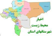 مهمترین اخبار زیست محیطی اصفهان در 10 روز گذشته