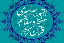 ثبت نام 5 هزار گیلانی در آزمون سراسری حفظ و مفاهیم قرآن کریم