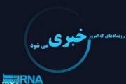 رویدادهای مهم خبری 30بهمن 96 در مازندران