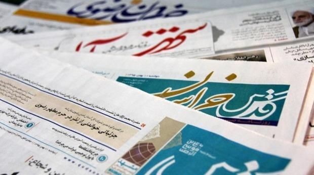 عناوین روزنامه های 15 مهر در خراسان رضوی