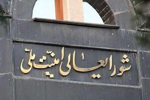 واکنش شورایعالی امنیت ملی به اقدام خصمانه آمریکا علیه سپاه پاسداران انقلاب اسلامی