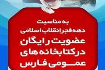 اهدای عضویت رایگان کتابخانههای عمومی فارس به حماسهسازان 22بهمن