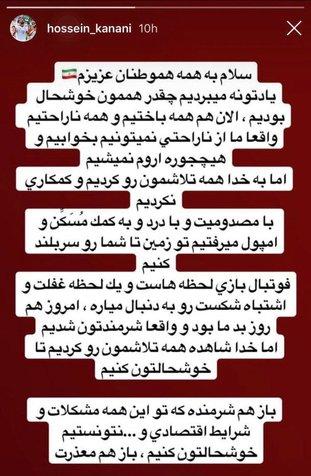 مدافع تیم ملی از مردم عذرخواهی کرد+ عکس