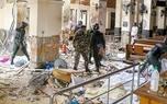 انفجار جدید در سریلانکا و شناسایی مغز متفکر حملات مرگبار