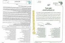 رییس مرکز ملی مدیریت بحران: از اواسط هفته گذشته به تمام دستگاهها هشدار دادیم + سند