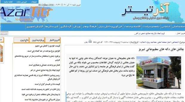 آذرتیتر: چالش های دکه های مطبوعاتی تبریز
