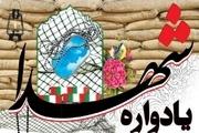 یادواره 205 شهید منطقه قاقازان تاکستان برگزار شد