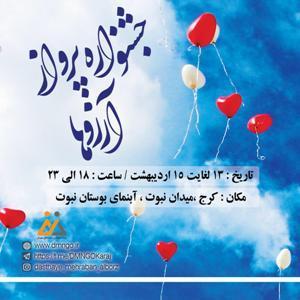 برگزاری جشن پرواز آرزوها در کرج