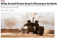 چرا اسرائیل از حضور ایران در سوریه میترسد؟