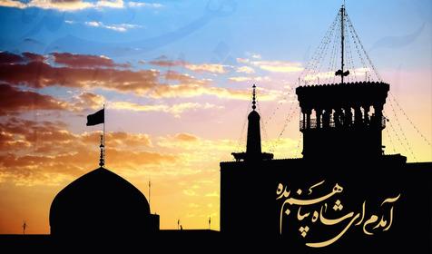 امام رضا(ع) از شیعیانشان چه انتظاری دارند؟