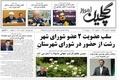 صفحه اول روزنامه های گیلان 30 خرداد98