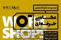 کارگاه های ملی عکاسی حرفه ای در یزد دایر شد