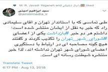 واکنش نایب رئیس شورای شهر تهران به خبر بازداشت یکی از اعضای شورا