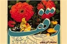 برپایی نمایشگاه خوشنویسی «وقف چشمه همیشه جاری» در رشت