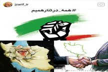 ظریف: #همه در کنار هم هستیم
