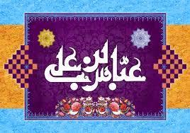 میلاد حضرت ابالفضل / محمود کریمی